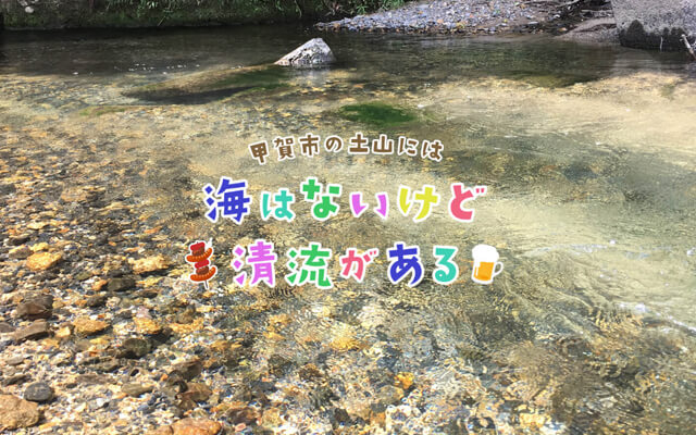 (秘)土山の清流