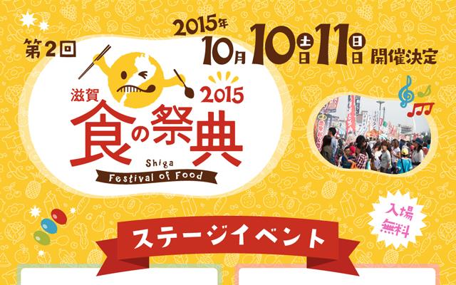 滋賀 食の祭典