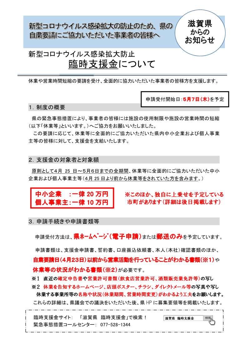 今日 コロナ 滋賀 県 ウイルス