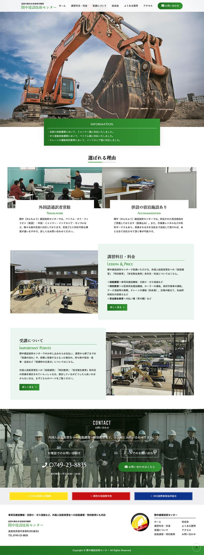 関中建設技術センター