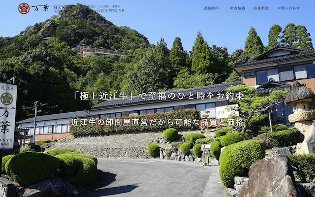 近江牛専門店 万葉