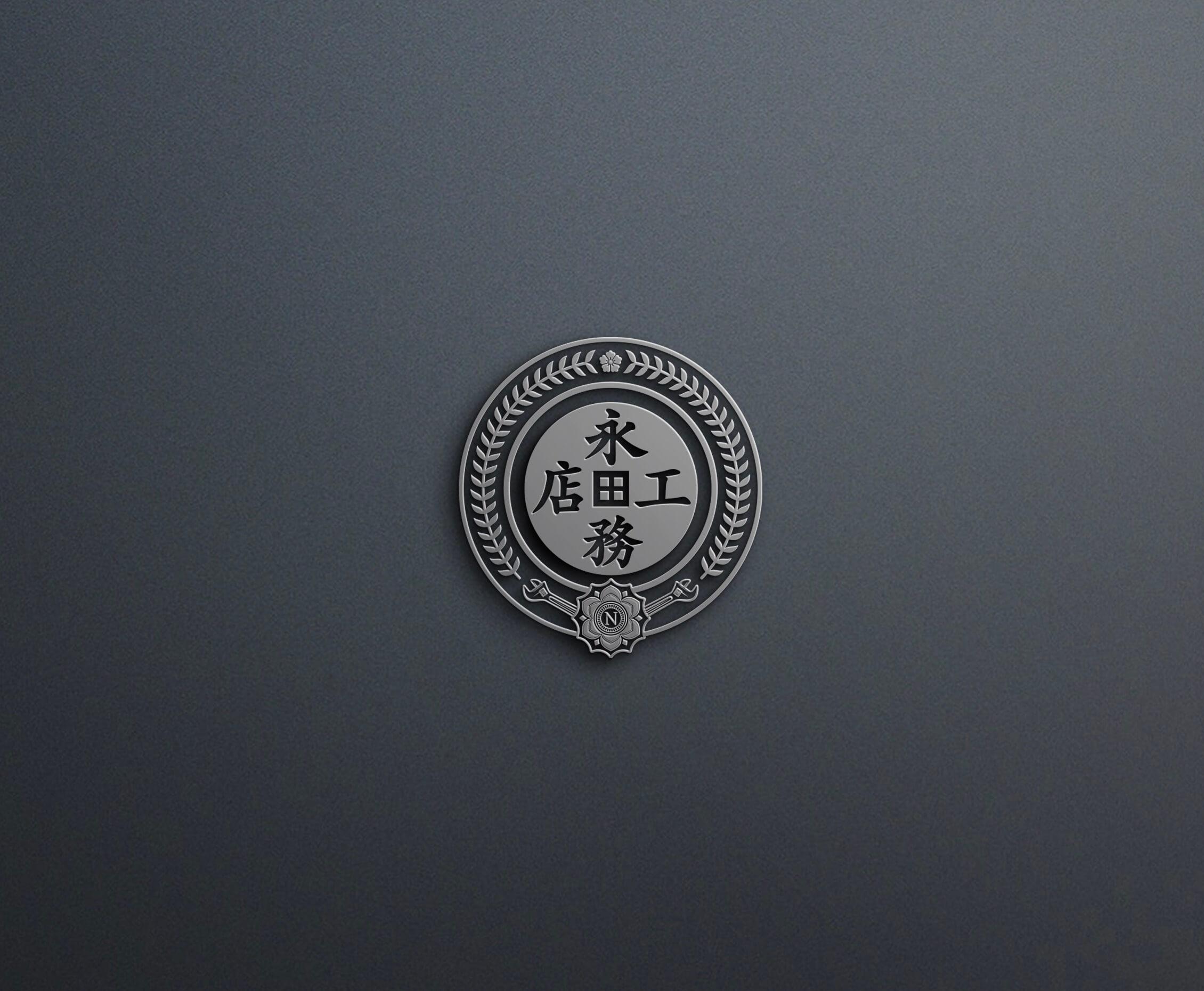 永田工務店